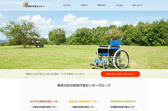 昭和介護 ホームページ制作
