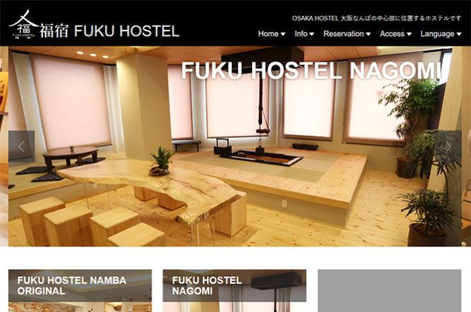 ホームページ制作実績 ホステル・宿