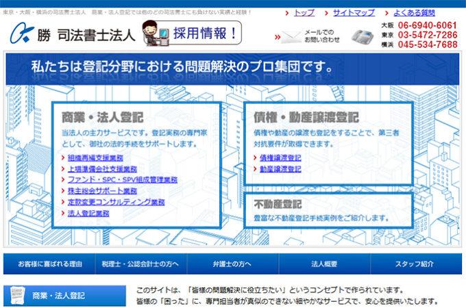 ホームページ更新代行 士業サイト
