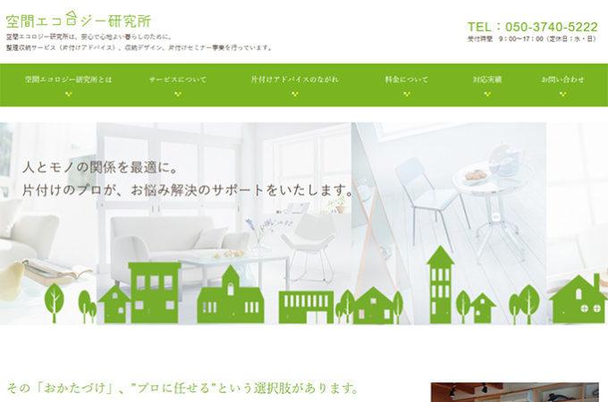 ホームページ制作実績 整理収納サービス