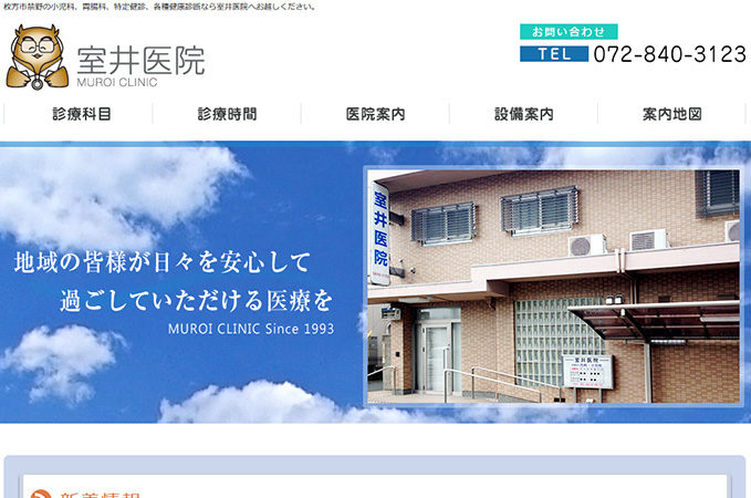 ホームページ制作実績 医療サイト