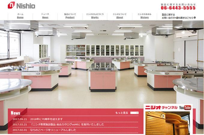 ホームページ制作実績 学校設備