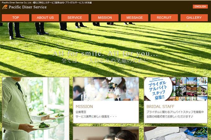 ホームページ制作実績 ブライダル業界
