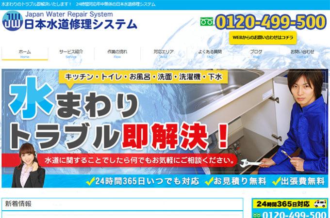 ホームページ制作実績 水トラブル