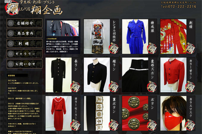 ホームページ制作実績 学生服 刺繍