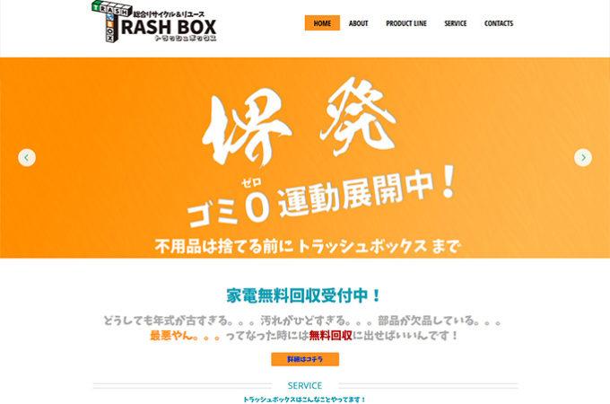 ホームページ制作実績 リサイクル業