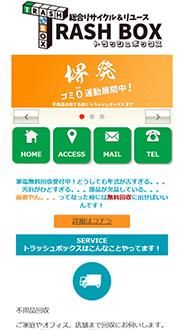 モバイル対応 レスポンシブWEBデザイン