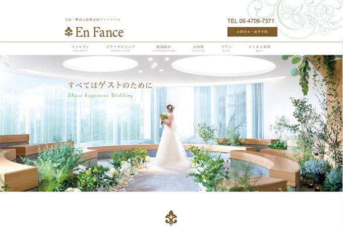 大阪 結婚式場ホームページ制作