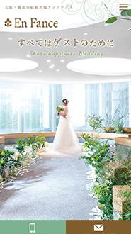 レスポンシブWEBデザイン 結婚式場