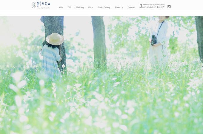 ホームページ制作実績 スタジオピエノ