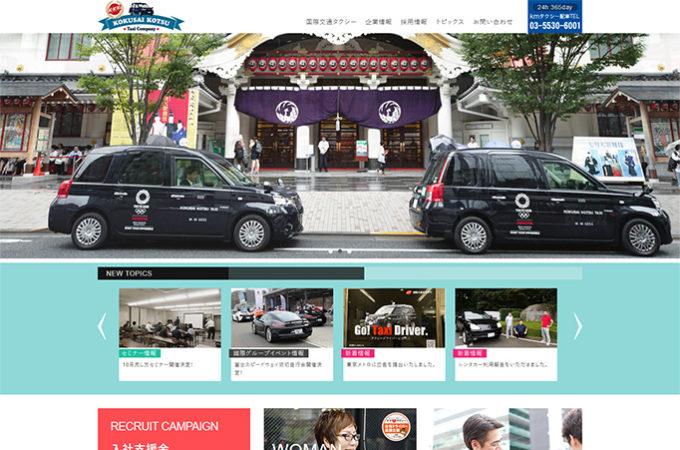 タクシー会社 ホームページ制作実績