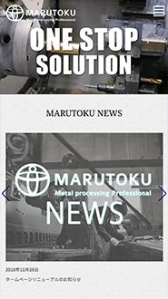 株式会社マルトク
