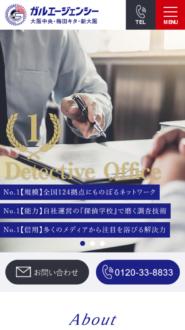 レスポンシブWEBデザイン制作実績 探偵社