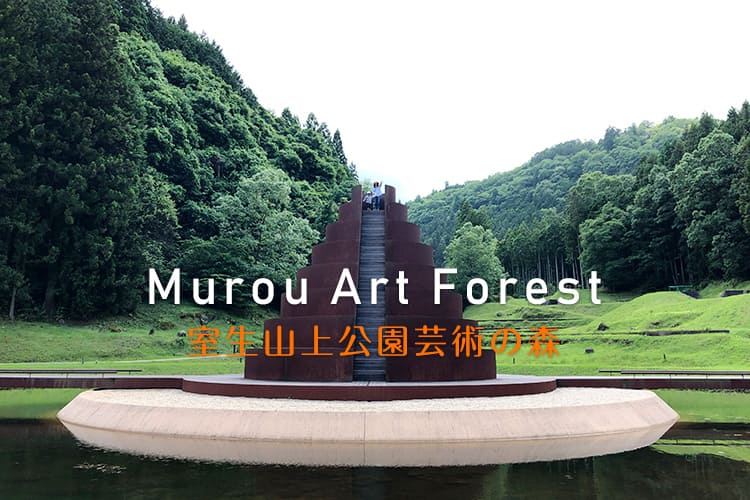 室生山上公園芸術の森