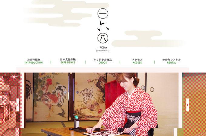 ホームページ制作実績 城崎日本文化体験