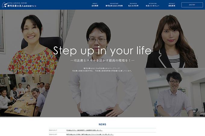 ホームページ制作実績 リクルートサイト