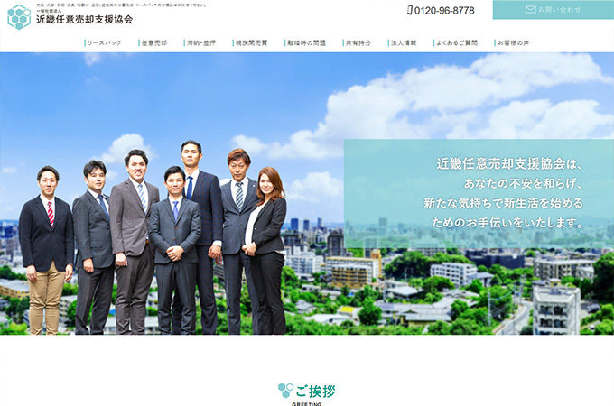 ホームページ制作実績 社団法人