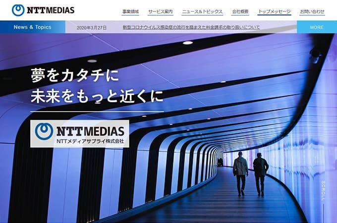 ホームページ制作実績 企業サイト