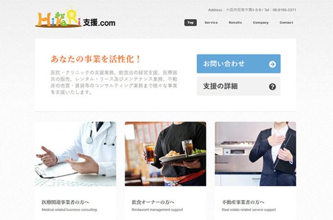 ホームページ制作実績 コンサルティング