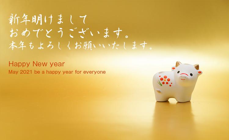 アイジス2021新年のご挨拶