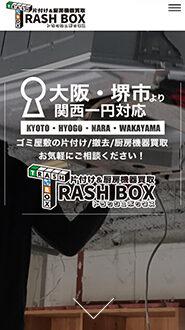 トラッシュボックス