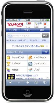 PCサイトをスマートフォンサイト化